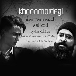 Iman Tahmasebi Ft Kahbod - Khoon Mordegi