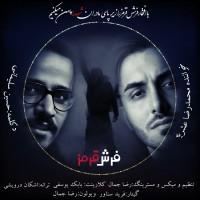 Mohammadreza Oshrieh - Farshe Ghermez