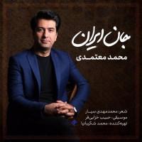 Mohammad Motamedi - Jane Iran