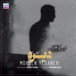 Mohsen Yeganeh - Dire