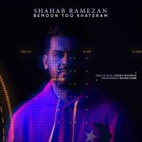 Shahab Ramezan - Bemoon Too Khateram