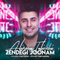 Alireza Talischi - Zendegi Joonam