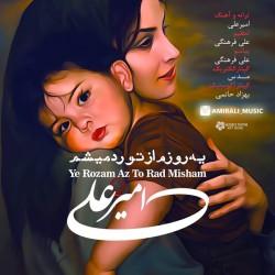 Amir Ali - Ye Roozam Az To Rad Misham
