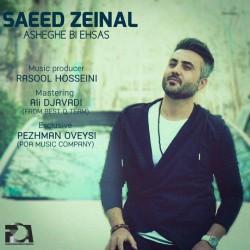 Saeed Zeinal - Asheghe Bi Ehsas