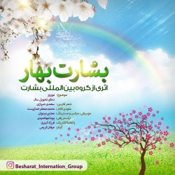 Besharat Internation Group - Besharate Bahar