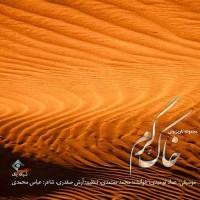 Mohammad Motamedi - Khake Garm