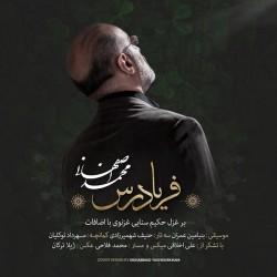 Mohammad Esfahani - Faryad Ras