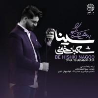 Sina Shabankhani - Be Hishki Nagoo