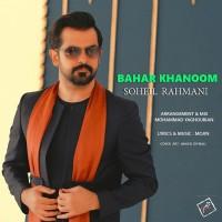 Soheil Rahmani - Bahar Khanoom