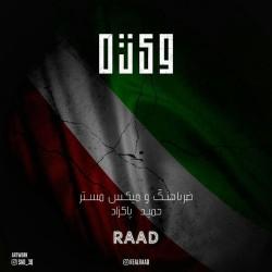 Raad - Vizhe