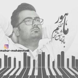 Mahur Mohammadi - Ba To Asheghtaram