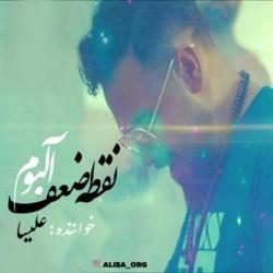 Alisa - Noghte Zaf