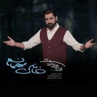 Mohammadreza Alimardani - Khanehat Mehmanam