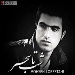 Mohsen Lorestani - Shab Ta Sahar