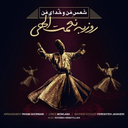 Roozbeh Nematollahi - Shamse Man Va Khodaye Man