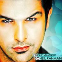 Soheil Rahmani - Eshghe Mamnoo