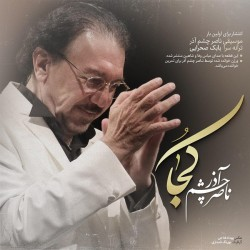 Naser Cheshmazar - Koja