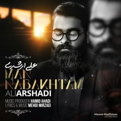 Ali Arshadi - Man Nabakhtam