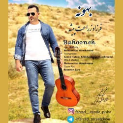 Farzad Zeraatpishe - Bahoone