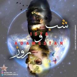 Ista Adamestan - Shabo Rooz