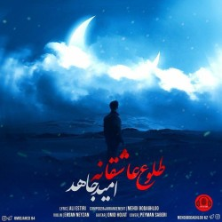 Omid Jahed - Toloue Asheghaneh
