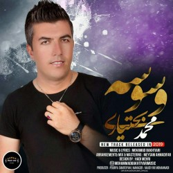 Mohamad Bakhtiari - Vasvase