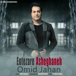 Omid Jahan - Entezare Asheghaneh
