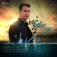 Mostafa Dehghani - Begoo Karoon
