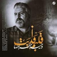 Vahid Kharatha - Ghalbam Fadayat