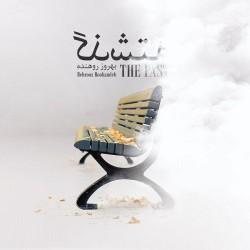 Behrooz Roohandeh - Gozashteh