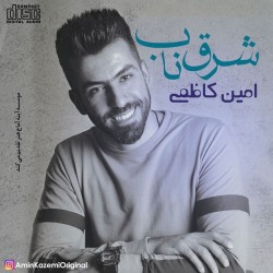 Amin Kazemi - Sharghe Nab