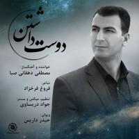 Mostafa Dehghani - Doost Dashtan