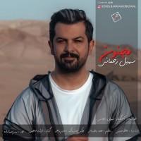 Soheil Rahmani - Majnoon