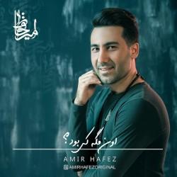 Amir Hafez - Oon Mage Ki Bood