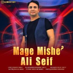 Ali Seif - Mage Mishe