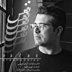 Arash Oveisy - Nafas