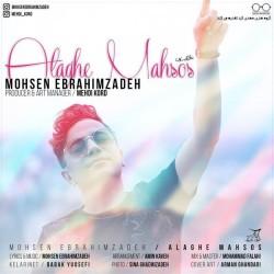 Mohsen Ebrahimzadeh - Alaghe Mahsos