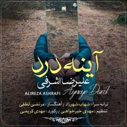 Alireza Ashrafi - Ayeneye Dard