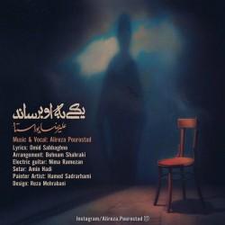 Alireza Pourostad - Yeki Be Ou Beresanad
