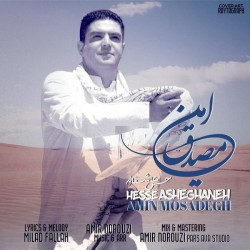 Amin Mosadegh - Hesse Asheghaneh
