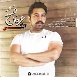 Erfan Kheshteh - Alaki