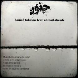 Hamed Takalloo & Ahmad Alizade - Jonoon