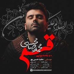 Mohammadreza Mohseni - Ghasam