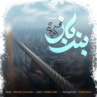 Mohsen Chavoshi - Band Baaz