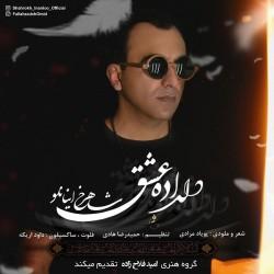 Shahrokh Inanloo - Deldadeh Eshgh