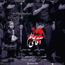Mostafa Molaei & Javad Soleimani - Aghaye Alam