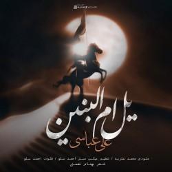 Ali Abbasi - Yale Omol Banin