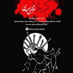 Morteza Sarmadi - Karbala