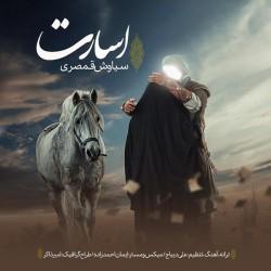 Siavash Ghamsari - Esarat