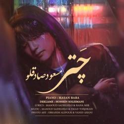 Masoud Sadeghloo - Chatr